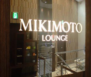 MIKIMOTO LOUNGE