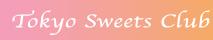 Tokyo Sweets Club 東京スイーツ倶楽部